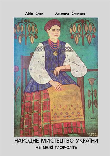Народне мистецтво україни на межі