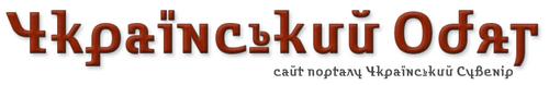 Сайт присвячений українському традиційному одягу